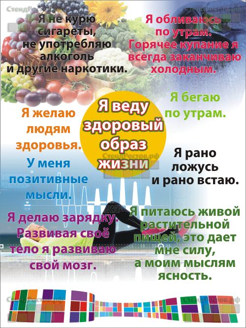 стенгазета спорт здоровый образ жизни